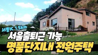 [가격수정]서울30분거리 서종IC 앞 양평전원주택매매,…