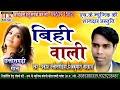 Download Bihi Wali - बिही वाली । Singer-Prakash Chhattisgariha   Superhit Chhattisgarhi New 2017 Songs   MP3 song and Music Video