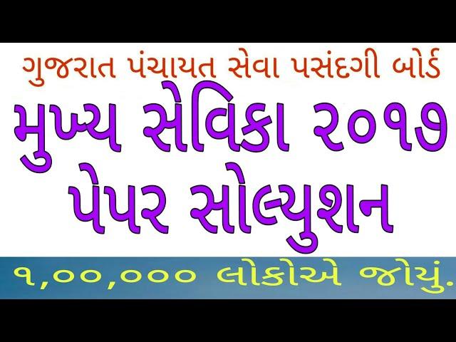 Mukhya sevika 2017 Full paper solution | mukhya sevika old paper | Mukhya sevika ???? ??? ? ??????