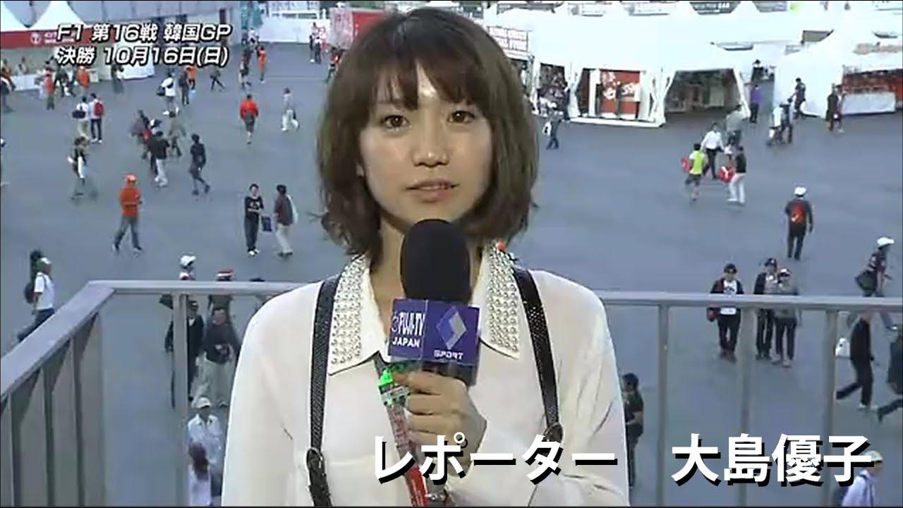 2011 F-1グランプリの大島優子