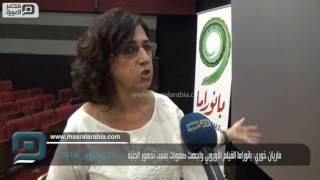 مصر العربية | ماريان خوري: بانوراما الفيلم الأوروبي واجهت صعوبات بسبب تدهور الجنيه