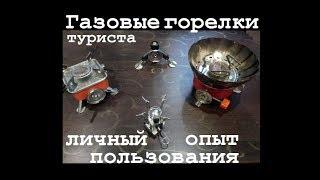 Мои газовые туристические горелки // ОБЗОР