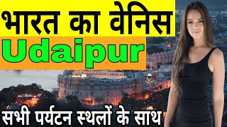 Udaipur City | Udaipur City Tour | Udaipur City Facts | Udaipur City View | Udaipur Rajasthan