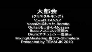 Song:大都会(クリスタルキjング) Player: Vocal1:TANNY Vocal2 :ばれ...