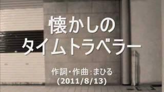 『懐かしのタイムトラベラー』 作詞・作曲:まひる(2011/8/13) 押入れの...