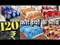 कोडियों के भाव में मिलते है यहाँ 120 रुपये में - BED SHEET - PILLOW COVERS - BED SHEET IN WHOLESALE