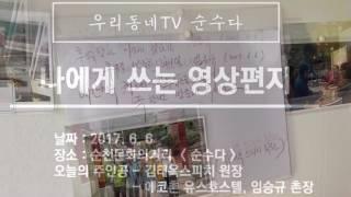 우리동네TV 순수다 - 김태옥스피치 원장님, 에코촌 유…
