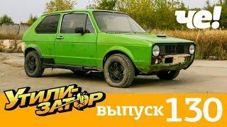 Утилизатор   Выпуск 130