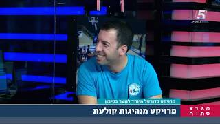 The 48ers on Open Court (Israel Sports Channel)