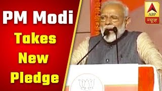 PM Modi Takes New Pledge After Making Historic Victory In 2019 LS Elections | ABP News