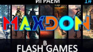 Играем в прикольные FLASH игры 1# (MaXDoN)