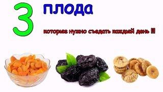 Как улучшить здоровье? Полезные плоды.