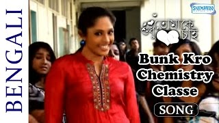 Bunk Koro Chemistry Classe - Shudhu Tomake Chai - Jojo - Mumtaz Sorcar - Bangla Romantic Songs