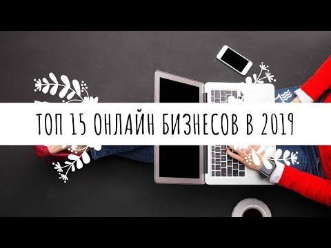 ТОП 15 онлайн бизнесов в 2019 году