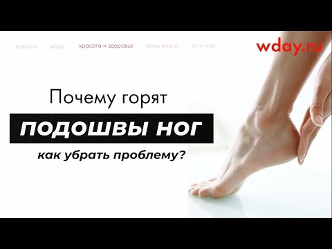 Почему горят подошвы ног: причина и способы избавления