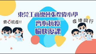 Publication Date: 2020-09-03 | Video Title: 齊心抗疫 愉快復課(2020年6月)