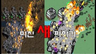 스타크래프트 리마스터 유즈맵 [ 미친새피하기 러시아워4.0 - Starcraft Remastered use …