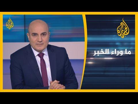 ???? ما وراء الخبر - -طُعنت في الظهر-.. ما الذي أخرج غسان سلامة عن صمته بشأن ليبيا؟  - نشر قبل 3 ساعة