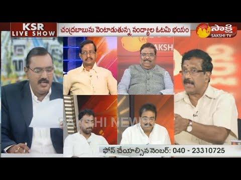 KSR Live Show    నంద్యాల ఉప ఎన్నిక: చంద్రబాబుకు చెమటలు - 23rd July 2017