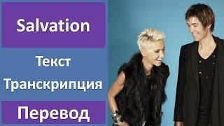 Roxette - Salvation - текст, перевод, транскрипция