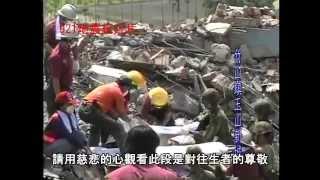 921地震記錄片 南投縣竹山鎮地區災情 拍攝日期88年9月21日