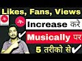 How To Increase Likes, Fans, Hearts, Views On Musically Videos In Hindi   5 Tricks To Grow Musically