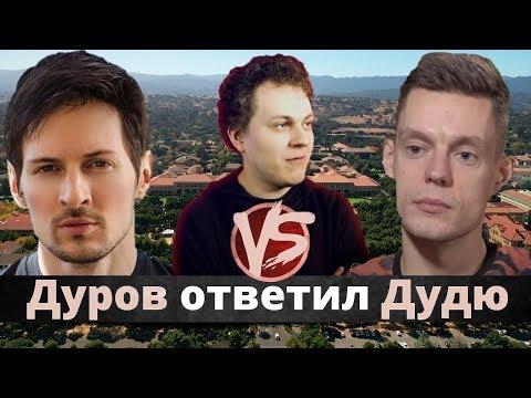 Павел Дуров vs. Юрий Дудь | Разбор Хованского и Ежи Сармата