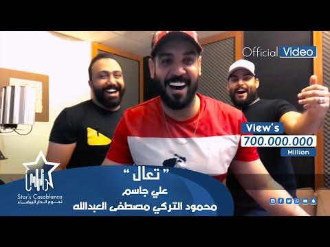 علي جاسم ومحمود التركي ومصطفى العبدالله - تعال حصرياً 2018 Jassim & Alturky & Al-Abdullah