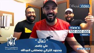علي جاسم ومحمود التركي ومصطفى العبدالله   تعال (حصرياً) | 2018 | Jassim & Alturky & Al Abdullah
