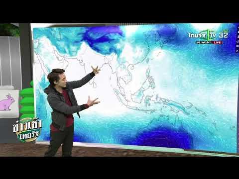 รู้ก่อนร้อนหนาว | 21-05-61 | ข่าวเช้าไทยรัฐ