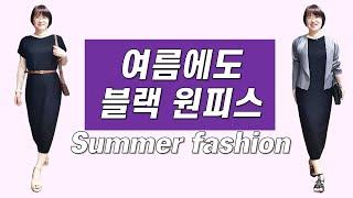 50대써니의 블랙 원피스 여름에도 멋지게 입는법 | 린…