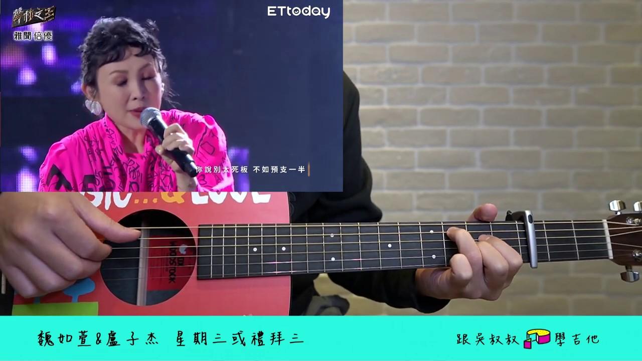 魏如萱 盧子杰 星期三或禮拜三 吉他譜 吉他伴奏教學 跟吳叔叔一塊蛋糕學吉他 - YouTube