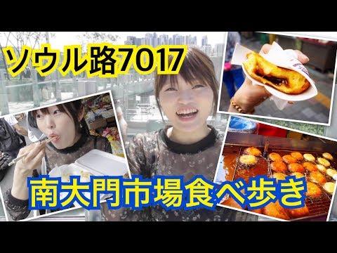 【韓国】南大門グローバルフェスティバルで食べ歩き!(ソウル路7017)