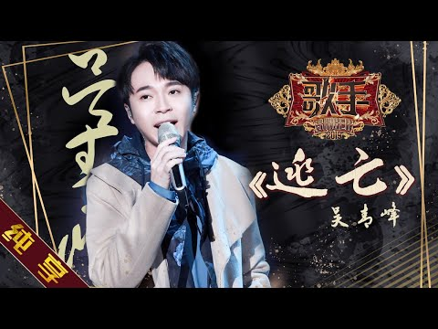 【纯享版】吴青峰《逃亡》《歌手2019》第7期 Singer EP7【湖南卫视官方HD】