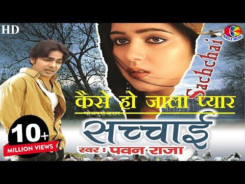 कैसे हो जाला प्यार Kaise ho jala pyar | Pawan singh