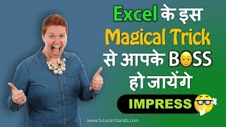 This Magical Trick of Excel will Impress your BOSS | Video 25