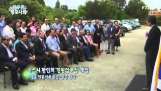 시드니 한인회 '민원업무실' 개설 / YTN
