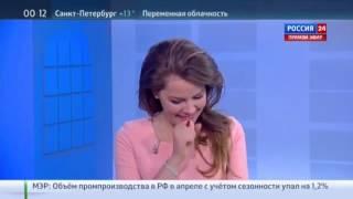 Ведущая телеканала «Россия 24ЂЂЂ не смогла сдержать смех