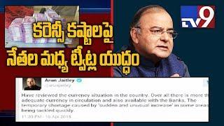 Arun Jaitley tweets on currency shortage in ATM...