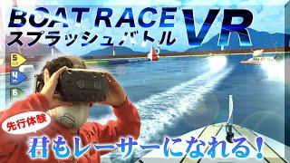 【BOAT RACE VRスプラッシュバトル】江戸川で先行体験!