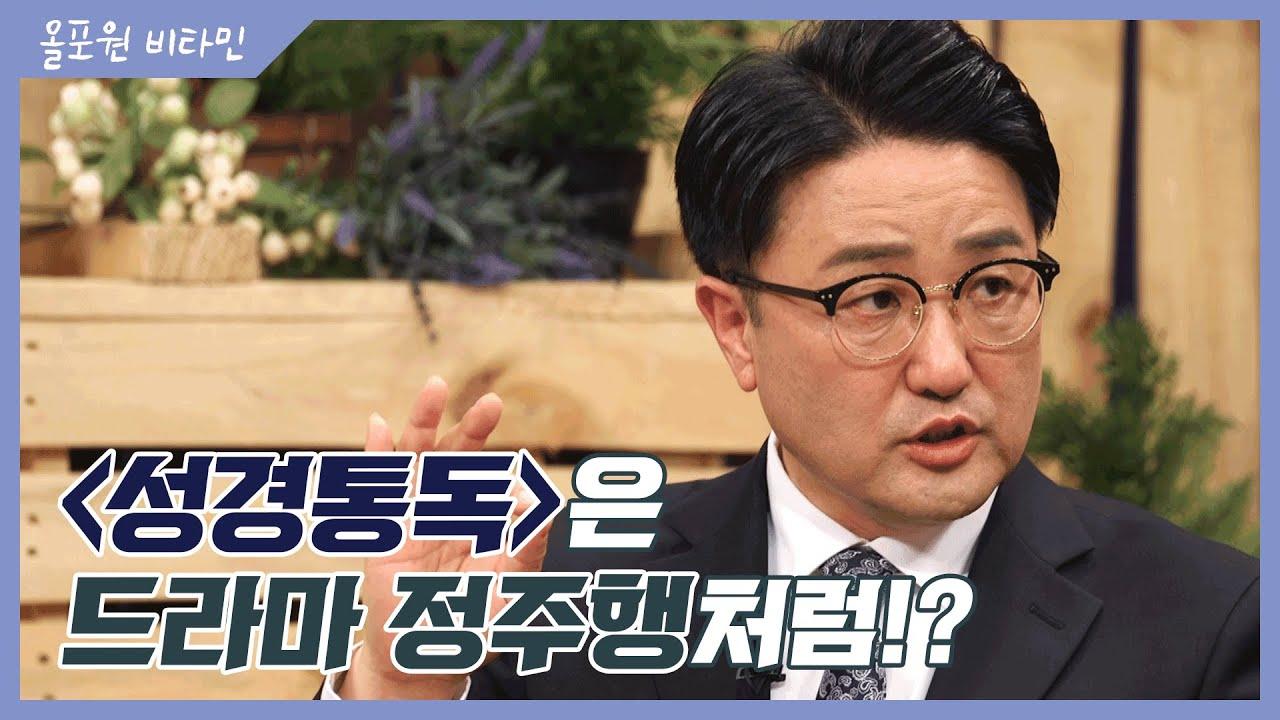 성경통독 [1] '성경통독'은 드라마 정주행처럼!?|CBSTV 올포원 비타민 183회