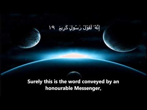 Surah At-Takwir سُوۡرَةُ التّکویر Sheikh Mishary - English & Arabic Translation