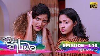 Husmak Tharamata | Episode 146 | 2019-11- 22 Thumbnail