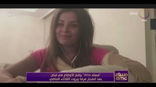 صاحبة أول فيديو لانفجار بيروت تروي التفاصيل - E3lam.Com