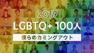 LGBTQ100人カミングアウト2019動画上映会