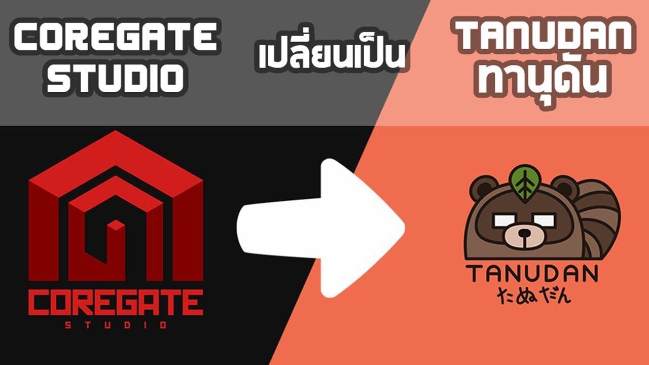 ***Coregate Studio เปลี่ยนชื่อเป็น TANUDAN(ทานุดัน) แล้วจ้าา***