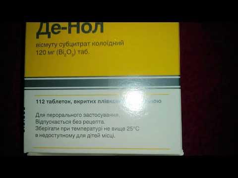 Де-Нол - Висмута субцитрат коллоидный 120 мг