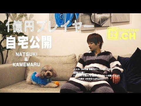 【超豪華!】1億円プレイヤーのホストが自宅を公開!エルコレ Leo代表 夏稀に密着!vol.2