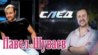 СЛЕД. Актер сериала - Павел Шуваев. История успеха!