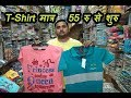 Girl | Boys | Kids  T-shirt || Inner Wear || Readymade Garments in Gandhi Nagar Wholesale Market